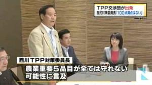 tpp_nishikawakouya