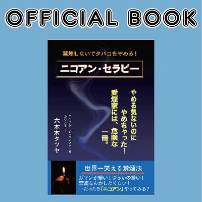 オフィシャルブック・サイド