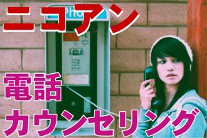 ニコアン電話カウンセリング