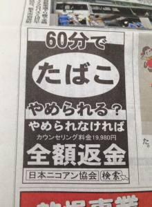 下野20150819