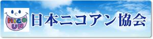 日本ニコアン協会
