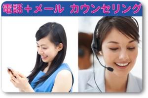 電話メールカウンセリング