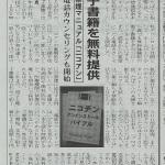 20130131群馬経済新聞ニコアン - コピー