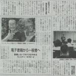 20130905群馬経済新聞