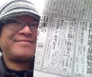 20131211東京新聞