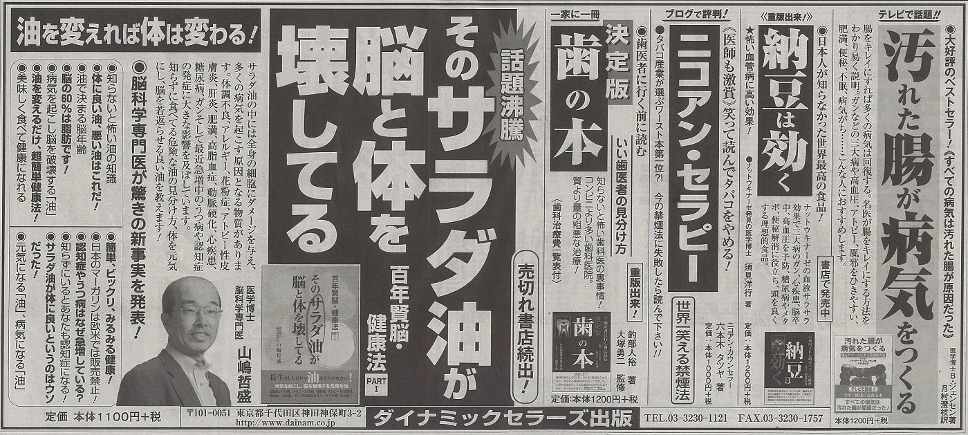 20140626読売新聞