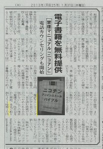 20130131群馬経済新聞ニコアンカウンセリング