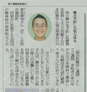 2015年4月29日 下野新聞「今朝の顔」