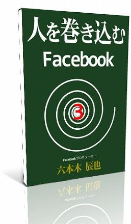 人を巻き込むFacebook