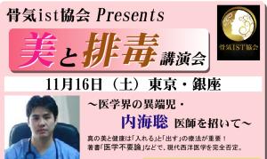 2013年11月16日プロデュース コルギニスト協会★内海聡 講演会「美と排毒」 in 銀座