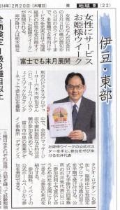 2014年2月20日 静岡新聞