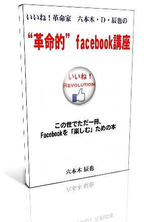 革命的Facebook講座