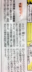 2014年1月21日 西日本新聞
