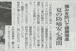 2015年6月27日 両毛新聞