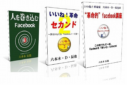 Facebook3部作